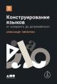 Конструирование языков. От эсперанто до дотракийского